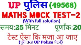 UP Police Maths Mock Test-2|up police practice paper|up police online test| up police constable test