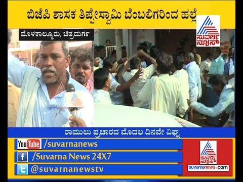 Karnataka Polls : MLA Thippeswamy Supporters Outrage Against Sriramulu In Molakalmuru