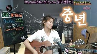 중년 (박상민) Cover by 미기 MIGI