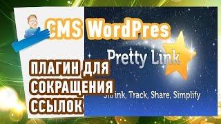 видео 301 редирект в WordPress с помощью плагина