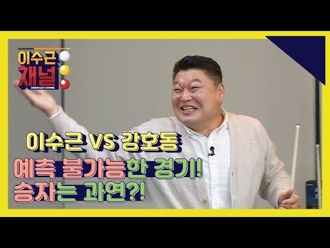 [이수근채널] 《이수근 VS 강호동》 드디어 완결! 경기 결과 대공개!