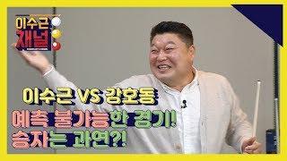 《이수근 vs 강호동》 드디어 완결! 경기 결과 대공개!