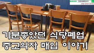 기분좋은 식당폐업 으로 인한 중고의자 매입 이야기 현장