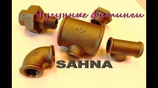 Чавунні фітинги від компанії SAHNA (Німеччина)