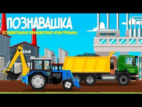 Развивающий мультик про трактор и самосвал. Строительная техника