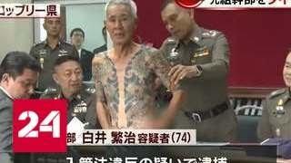 Найден по фото в Сети: в Таиланде арестован один из бывших лидеров якудзы - Россия 24