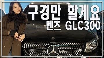 벤츠, 구경만 할게요🚗 | Mercedes Benz GLC 300 AMG line | 디자인리뷰, 주행리뷰, 사은품리뷰 |