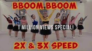 BBoom BBoom (뿜뿜) | MOMOLAND (모모랜드) | 2X & 3X Speed Dance Cover by I LOVE DANCE