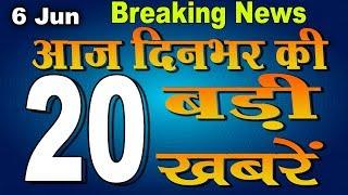 Badi Khabren | दिनभर की बड़ी ख़बरें | Headlines | Taja Samachar | Breaking News| Mobile News 24.