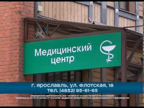МЕДЦЕНТР ЯРОСЛАВЛЬ