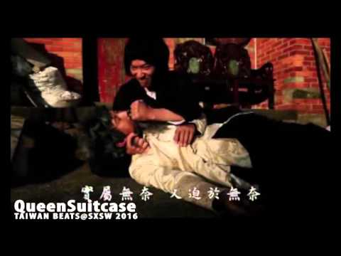 2016 SXSW Artists From Taiwan: QueenSuitcase -Wild Wild East
