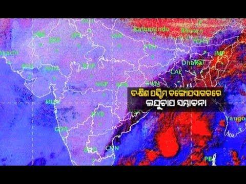 Rain Alert In Odisha For Three Days From Sunday: IMD