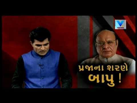 Debate on Shankarsinh Vaghela quits Congress   Vtv News