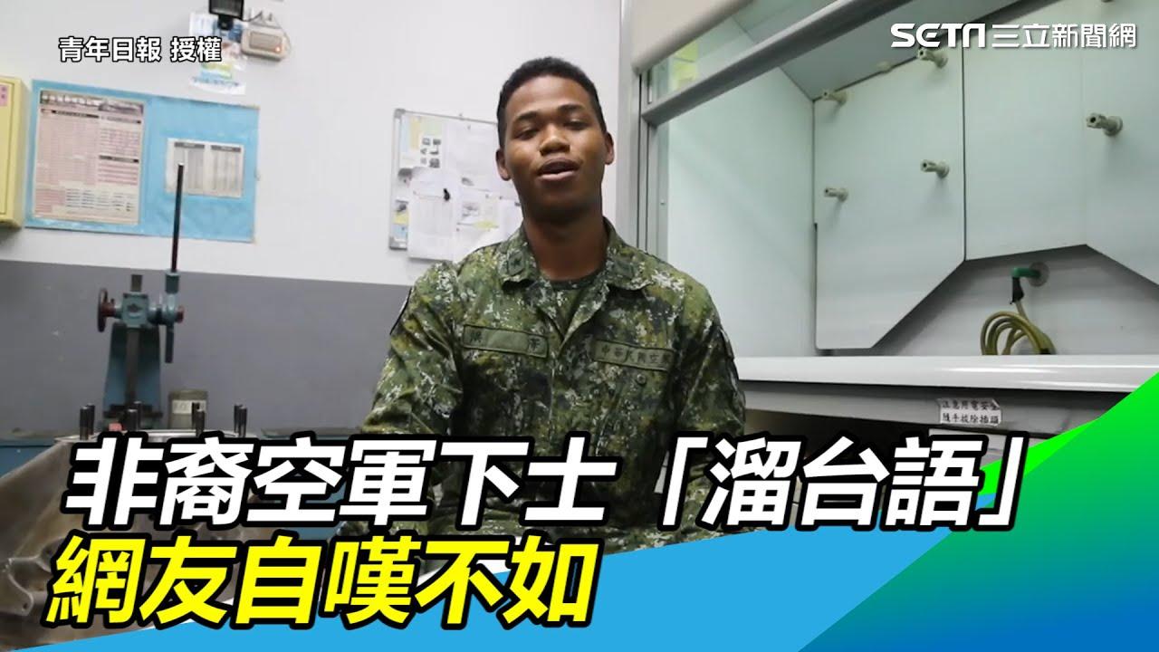 非裔空軍下士「台語一把罩」 網友自嘆不如【94要客訴】