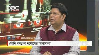 সৌদি বসন্ত না দুর্যোগের আলামত? || রাজকাহন || Rajkahon-2 || DBC NEWS 20/11/17