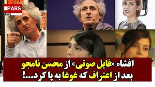افشاء فایل صوتی مخفیانه محسن نامجو که خون ایرانیان را به جوش آورد