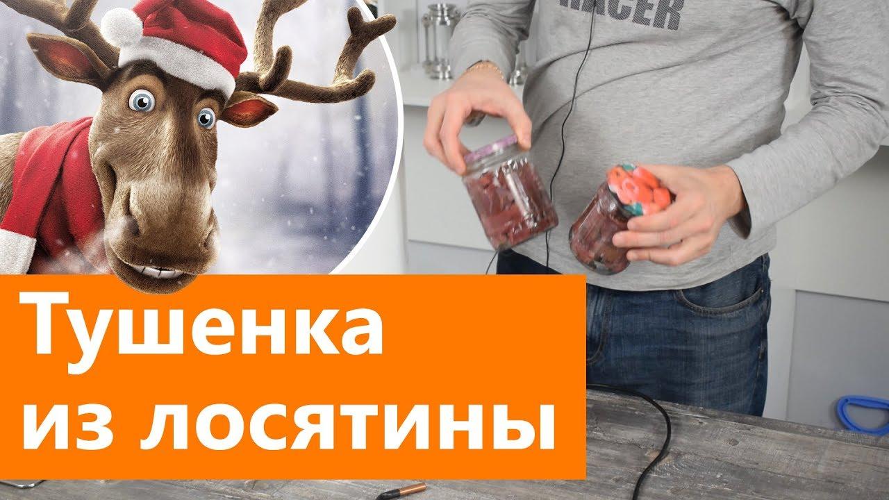 Тушенка из лосятины на канале Русская Дымка