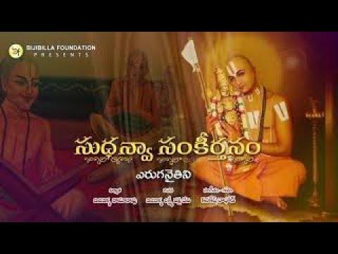 Yeruganaithini - Kanakesh Rathod