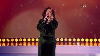Тамара Гвердцители - По небу босиком (Праздничный концерт к Дню судебного пристава)