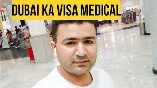 Dubai visa medical ka full details urdu amp; hindi ma