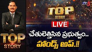 LIVE: హాండ్స్ అప్! | Top Story Debate | AP News | YSRCP Govt | TV5 News Digital