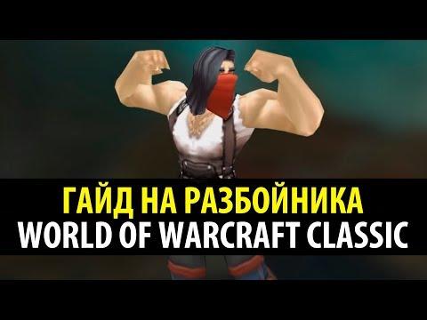 Привкус Ваниллы 🍦 Классовый Гайд на Разбойника в WoW Classic
