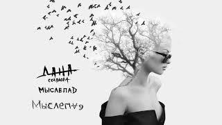 Дана Соколова - Мыслепад (альбом «Мыслепад», 2018)