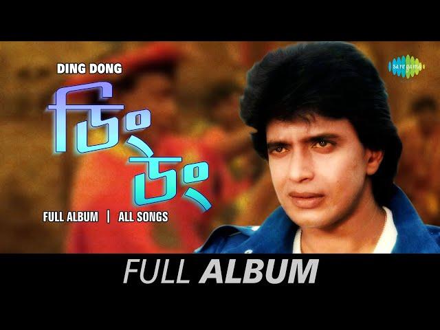 Ding Dong - All Songs   Saat Sure Sa Shuru   Prithibi Ektai Desh   Pahar Ghera E Desh   Ding Dong