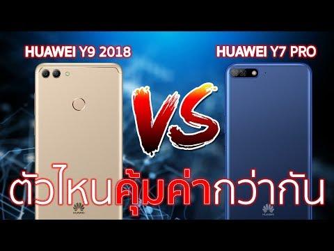 Huawei Y9 2018 & Huawei Y7 Pro ตัวไหนคุ้มค่ามากกว่ากัน   Droidsans