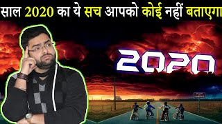 साल 2020 का अनसुना सच What will happen in the year 2020? Why is the year 2020 special?