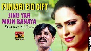 Jinu Yar Main Banaya - Shoukat Ali Raja - Latest Song 2018 - Latest Punjabi And Saraiki