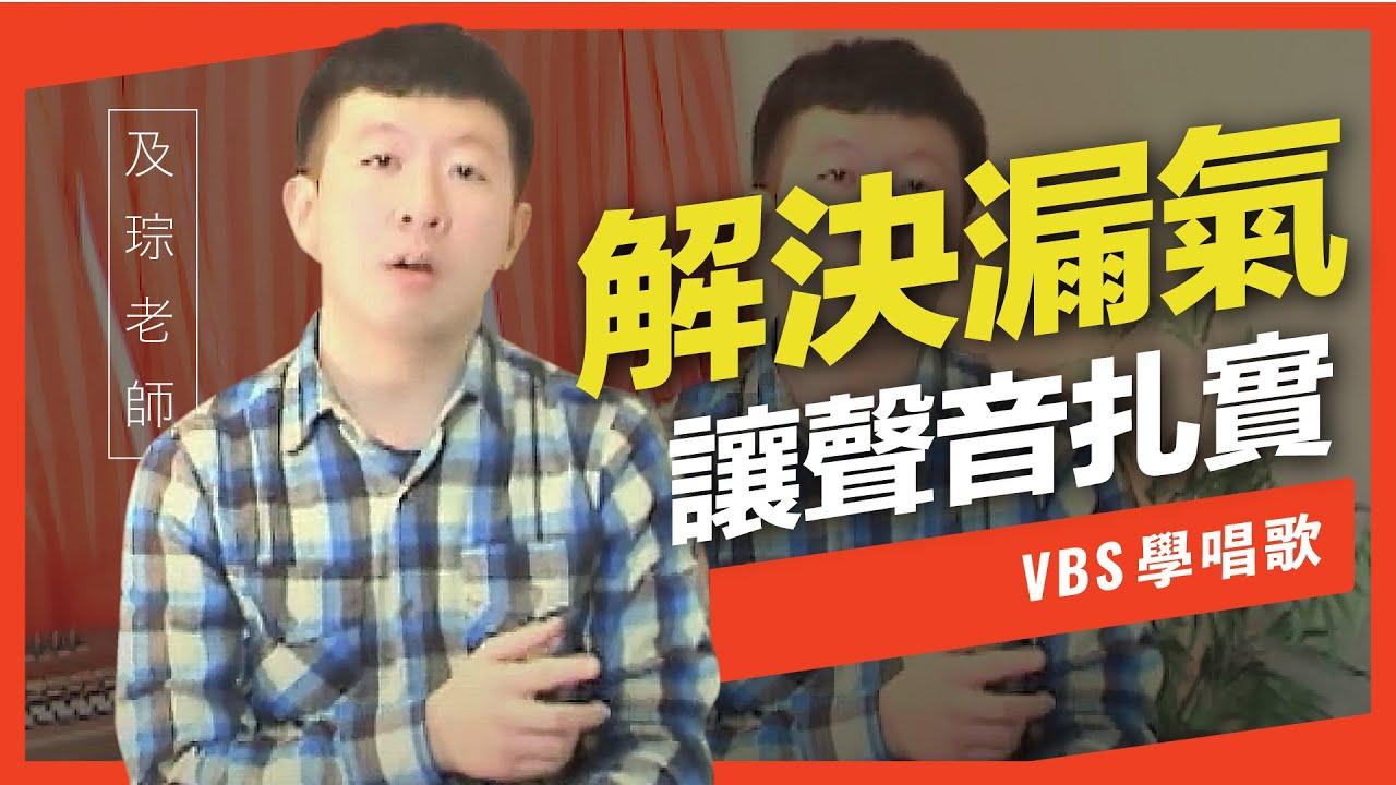 歌唱技巧教學「漏氣的聲音 」(及琮老師歌唱教學) -VBS聲音平衡教學系統 - - YouTube