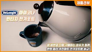 드롱기 아이코나 빈티지 전기포트, 만원짜리 키친아트 제…