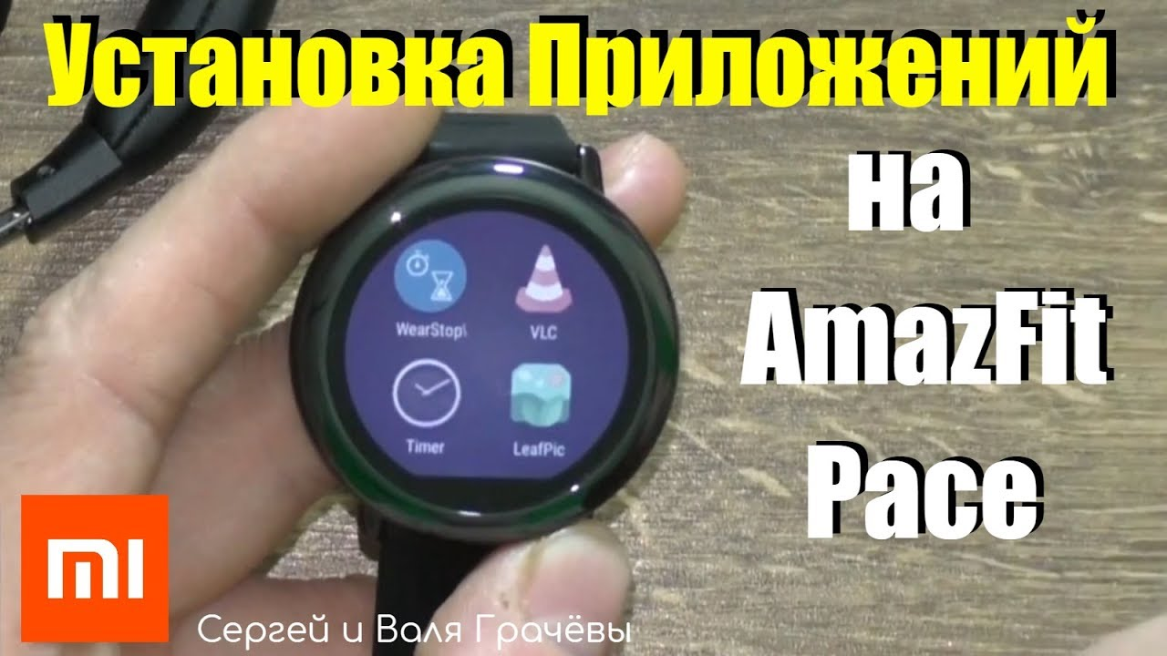 How to Install Apps and Games on Xiaomi AmazFit Pace / Stratos / Stratos 2