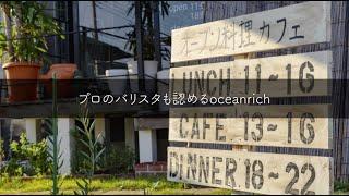 【Makuake】360°回転 自動ドリップ ・コーヒーメーカー 「oceanrich PRO」業務用プロフェッショナルモデル