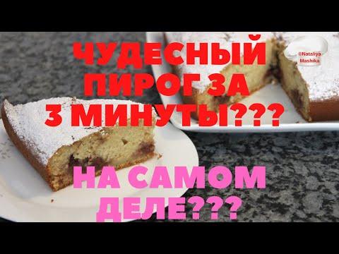 НА САМОМ ЛИ деле этот пирог можно приготовить ЗА 3 МИНУТЫ? На САМОМ ЛИ ДЕЛЕ он чудесный?
