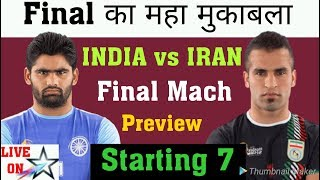 INDIA vs IRAN Final Match Preview In Dubai Kabaddi Masters 2018 || BY - ROHIT CHOUDHARY