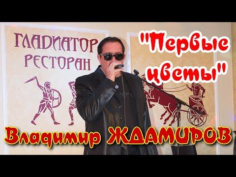 """Владимир ЖДАМИРОВ """"Первые цветы"""""""