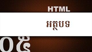 ០៥ - អត្ថបទ - HTML | KHODE