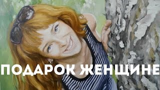 Подарок женщине PortretForYou.ru