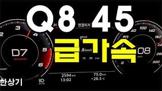 더 뉴 아우디 Q8 45 TDI 콰트로 급가속(2020…