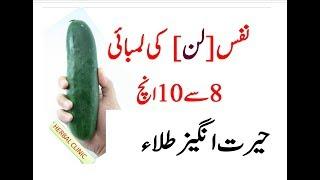 Nafs(LUN) Ko Lamba or Mota Karne ka Desi Or Gharelu Nuskha In urdu&hindi Awaz/نفس لمبا اور موٹا۔