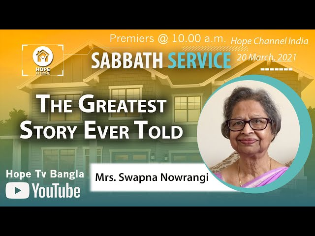 Bangla Sabbath Service | The Greatest Story Ever Told | Mrs. Swapna Nowrangi | 20 March 2021