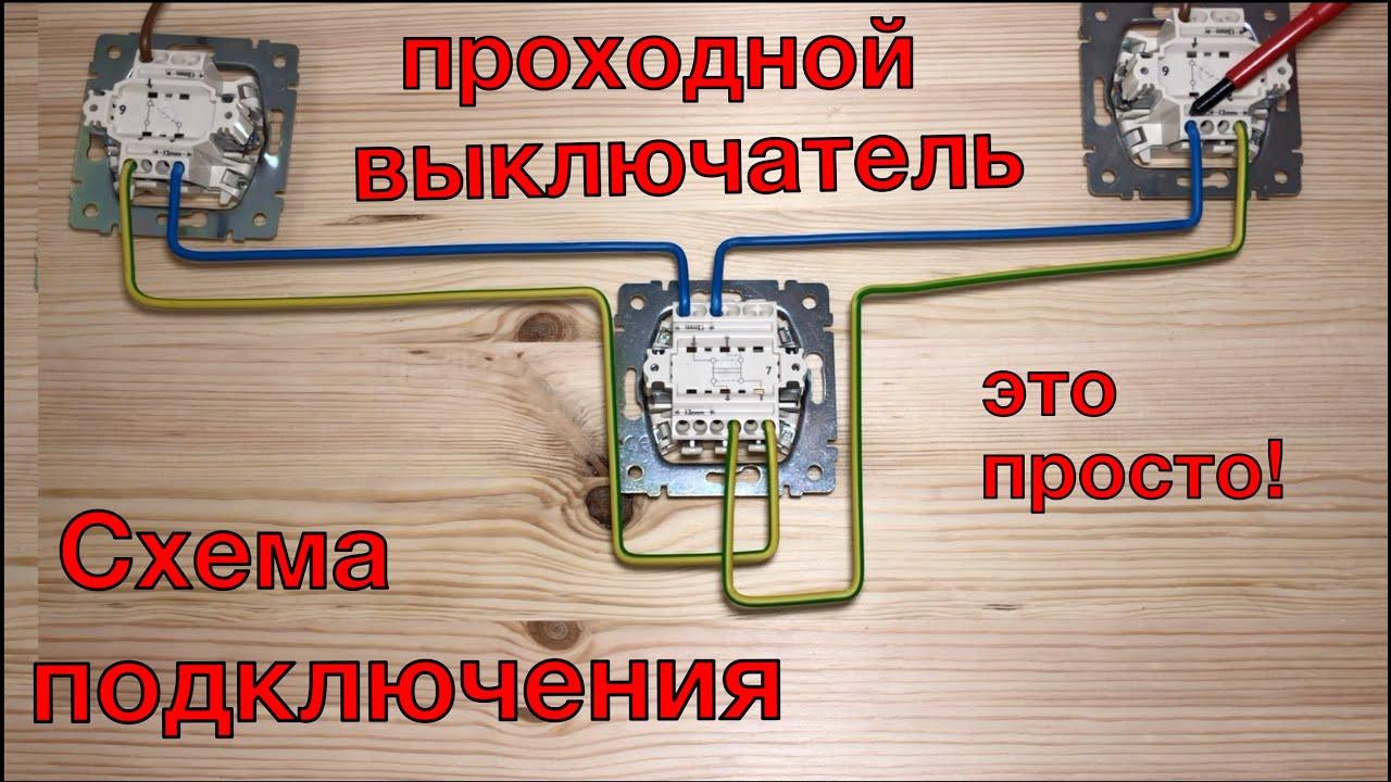Проходной выключатель. Схема подключения проходного выключателя. Инструкция за 9 мин. Как подключить