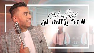 Zakaria Ghafouli - La Tkabar Chane (EXCLUSIVE Music Video) | (زكرياء الغفولي - لاتكبر الشان (حصرياً