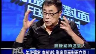 20110920 李敖 劉家昌 新聞面對面 1/8