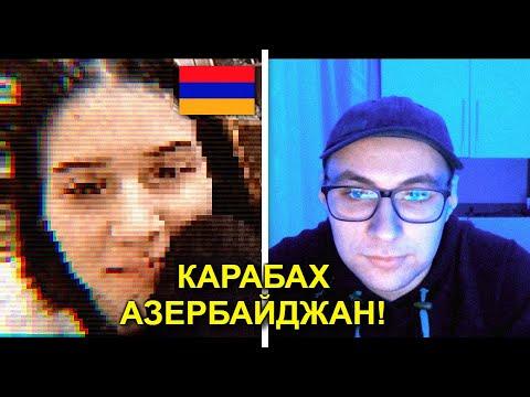 Милая армянка из Еревана считает Карабах Азербайджанским)) Интересный разговор