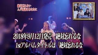 9/12発売のアルバム「絶対忘れるな」より日向ハル(フィロソフィーのダ...