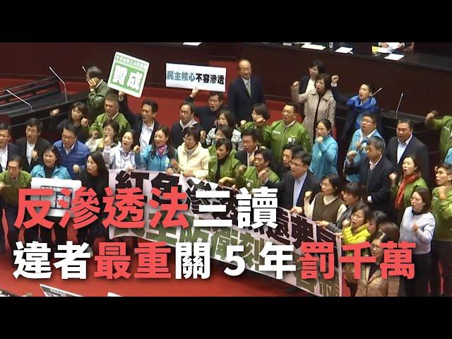 反浸透法が成立、中国の干渉に「ノー」
