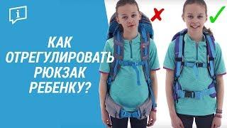 как правильно застегивать детский рюкзак для походов (Как отрегулировать рюкзак ребенку)  Декатлон